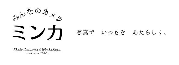 みんなのカメラ ミンカ(稲城市/写真撮影・イベント企画)